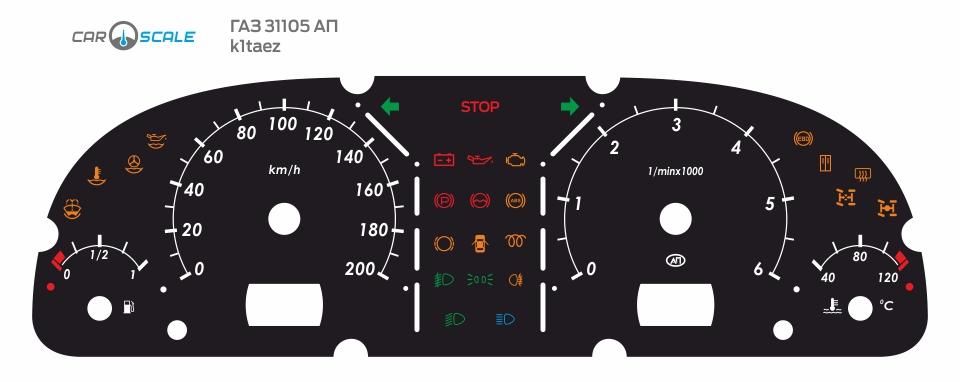 GAZ 31105 AP 01