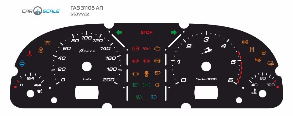 GAZ 31105 AP 05