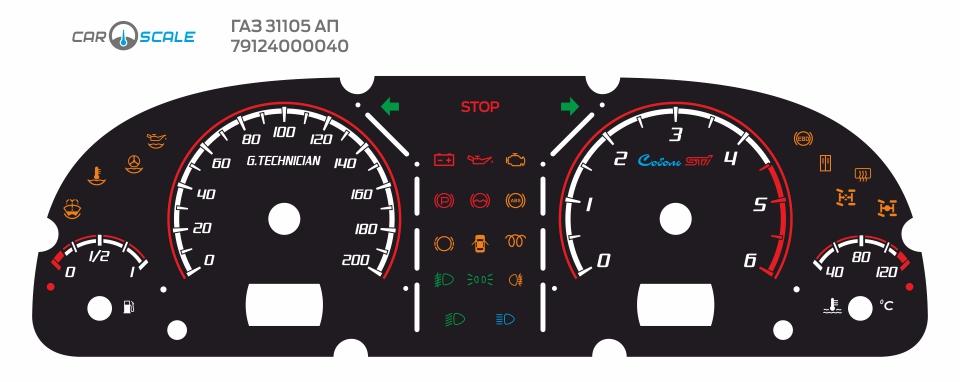 GAZ 31105 AP 11