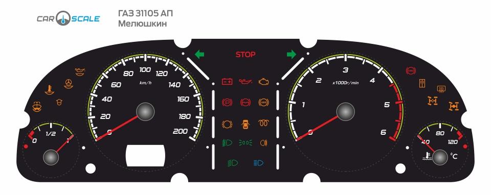GAZ 31105 AP 14