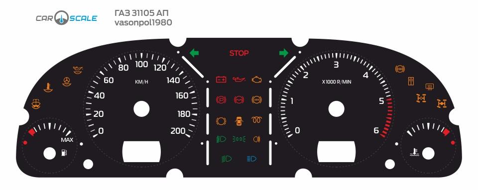 GAZ 31105 AP 19
