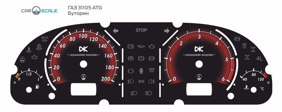 GAZ 31105 ATG 01