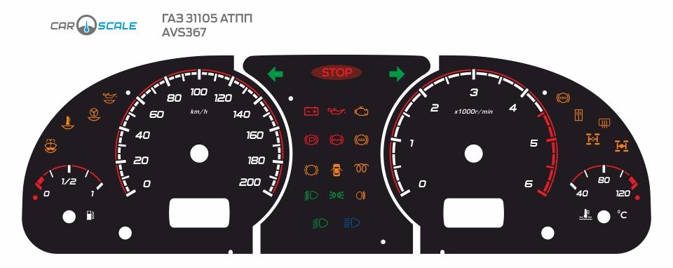 GAZ 31105 ATPP 03