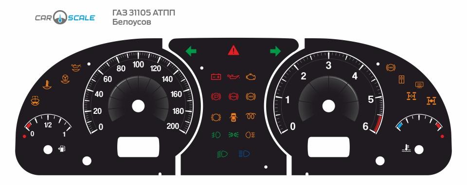 GAZ 31105 ATPP 05