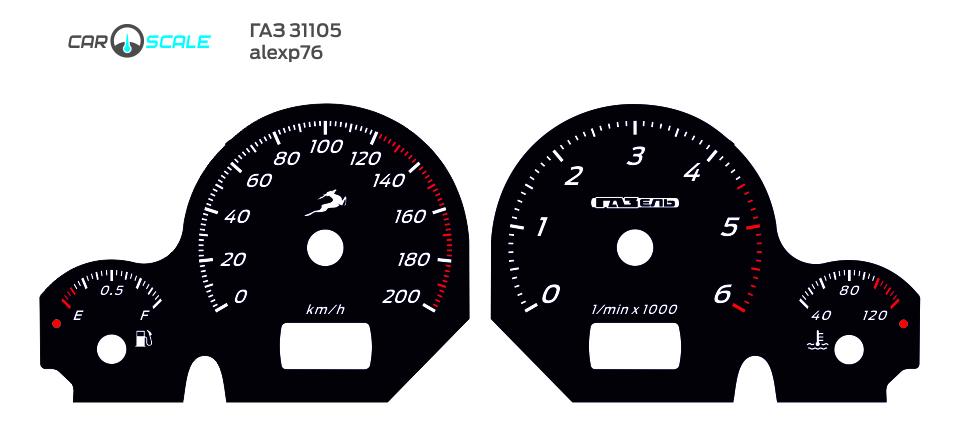 GAZ 31105 CUT 03