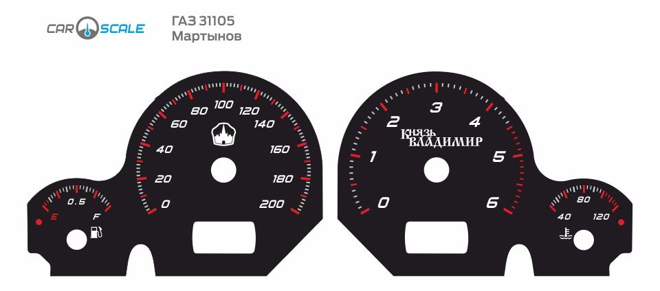 GAZ 31105 CUT 05