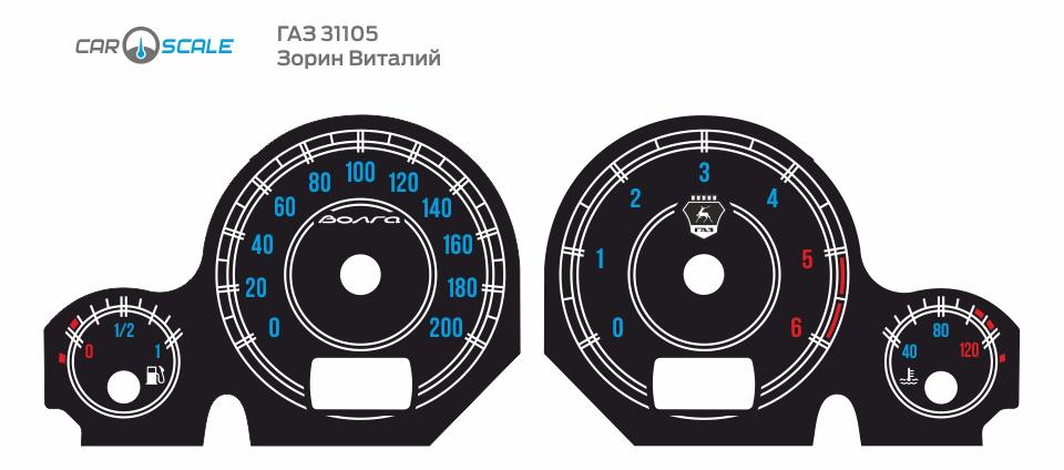 GAZ 31105 CUT 11
