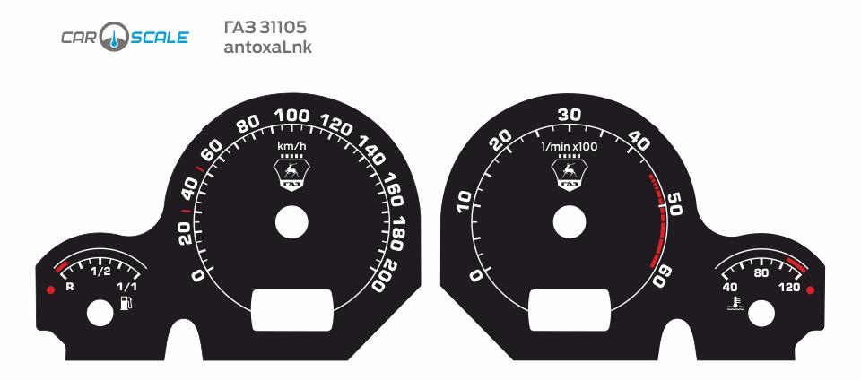 GAZ 31105 CUT 13