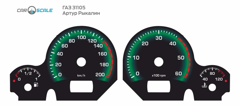 GAZ 31105 CUT 17