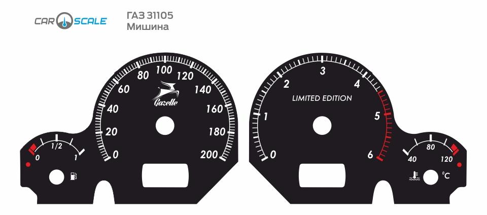 GAZ 31105 CUT 19
