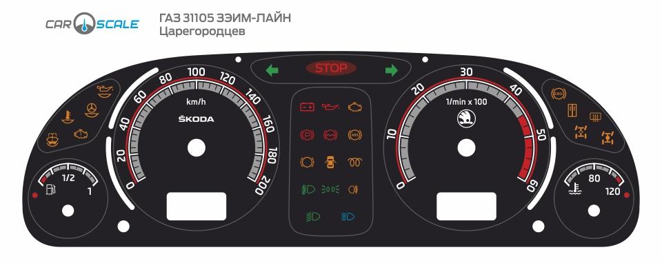 GAZ 31105 ZEIM 08