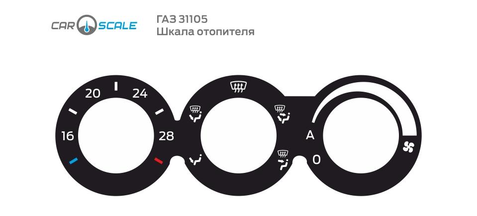 GAZ 31105 HEAT 05