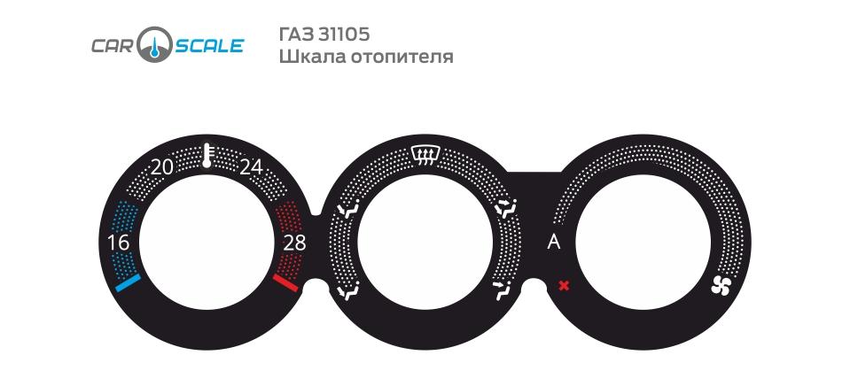 GAZ 31105 HEAT 06