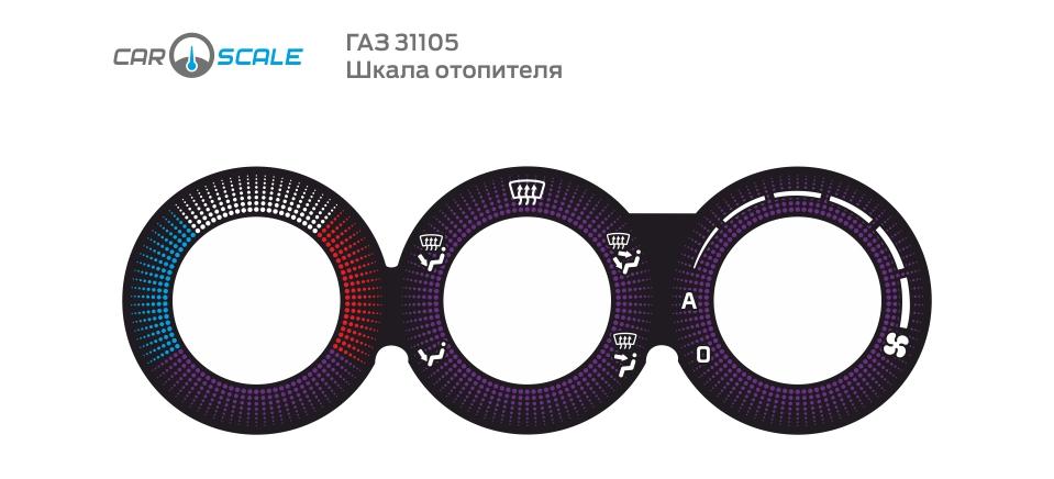 GAZ 31105 HEAT 08