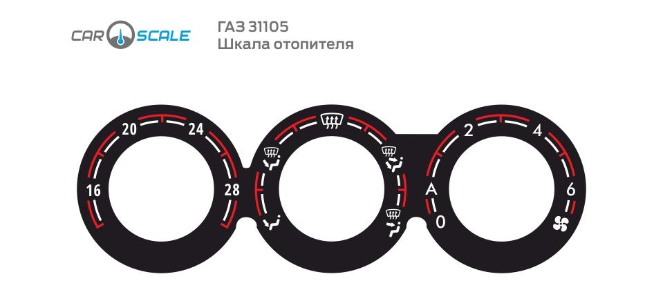 GAZ 31105 HEAT 12