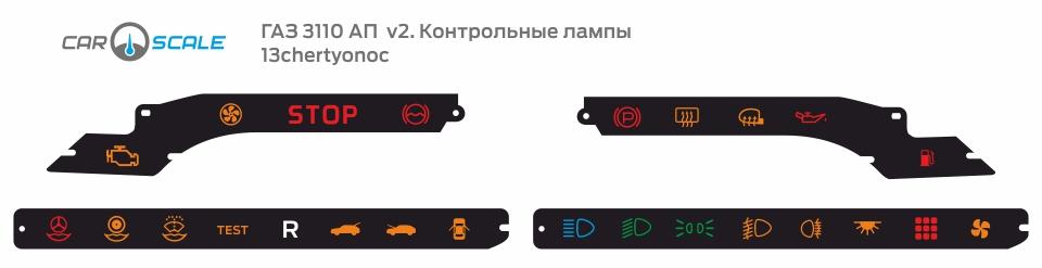 GAZ 3110 AP LAMP 04