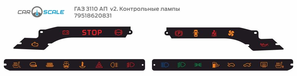 GAZ 3110 AP LAMP 05