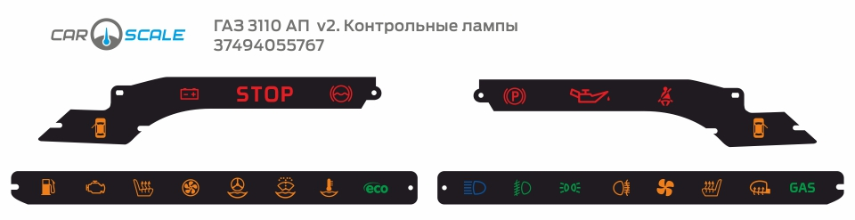 GAZ 3110 AP LAMP 06
