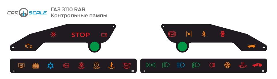 GAZ 3110 RAR LAMP 01