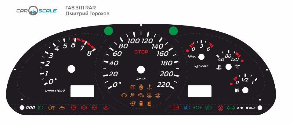 GAZ 3111 RAR 01