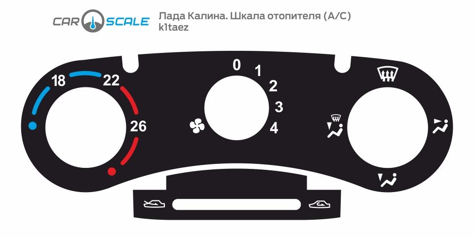 VAZ 1118 HEAT AC 01