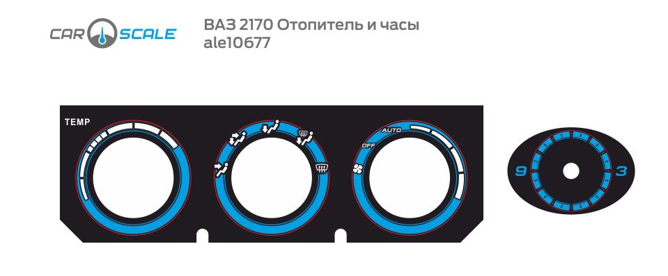 VAZ 2170 HEAT CLOCK 07