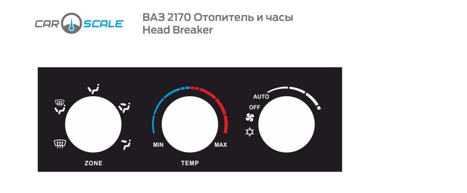 VAZ 2170 HEAT CLOCK 08