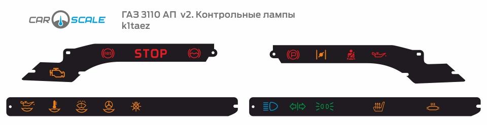 Макет шкалы контрольных ламп ГАЗ 3110 АП