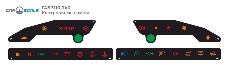 Макет шкалы контрольных ламп ГАЗ 3110 RAR
